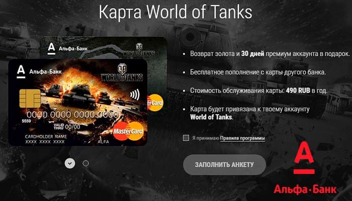 заказать карту альфа банк world of tanks